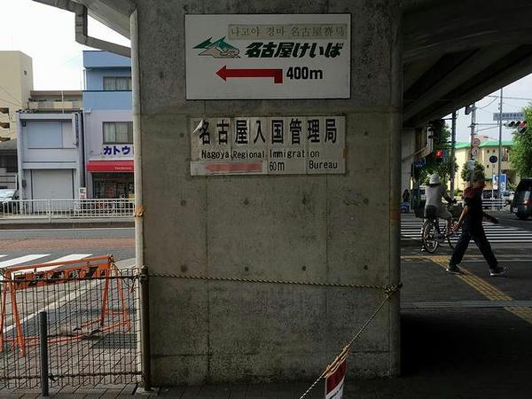 名古屋競馬場前駅を出たところの案内看板