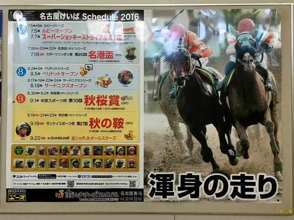 駅構内に貼ってあった名古屋競馬のポスター
