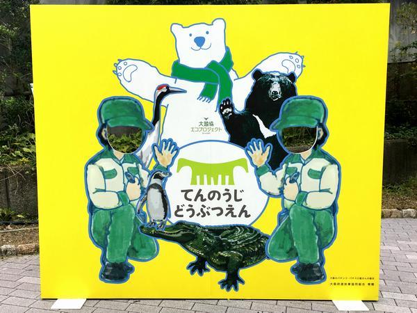 天王寺動物園の顔出し看板