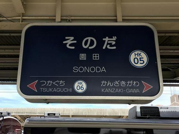 園田駅の駅名標