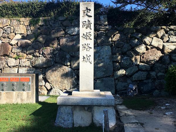史蹟姫路城 の石碑