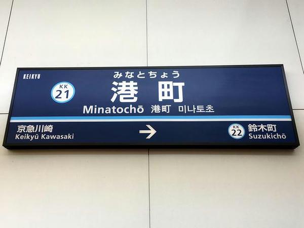 港町駅の駅名標