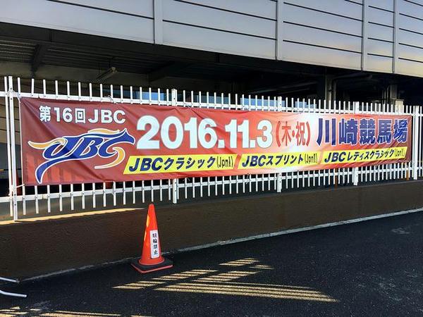 JBCの横断幕