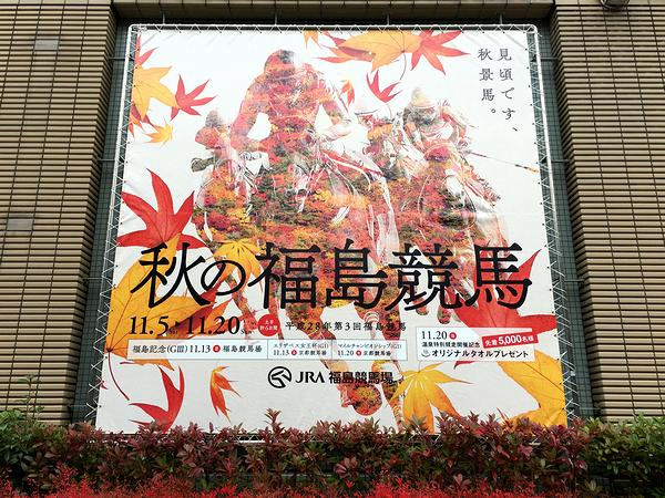 福島競馬場秋開催の看板