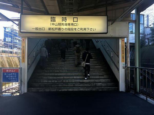 船橋法典駅臨時口(中山競馬場専用口)