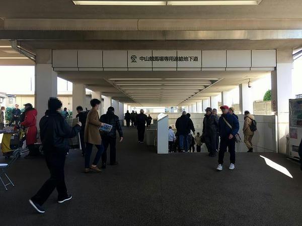 中山競馬場連絡地下道(ナッキーモール)入口