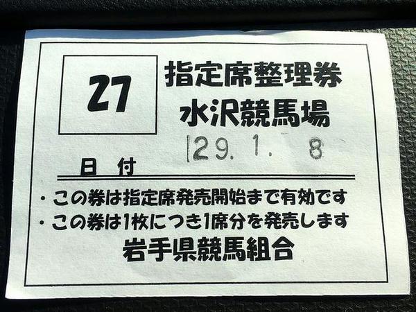 指定席整理券