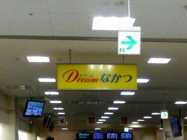 Dreamなかつ の看板