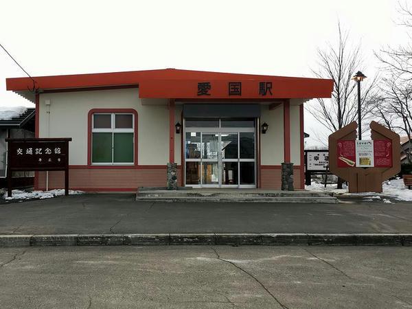 旧愛国駅舎(愛国駅交通記念館)