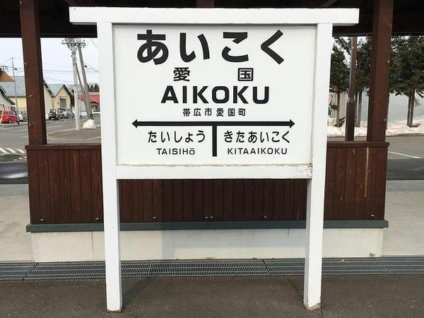 ホーム上の駅名標