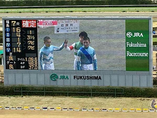 第7レースで初勝利を挙げた木幡育也騎手