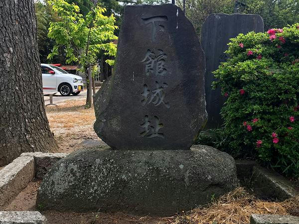 「下館城址」の石碑