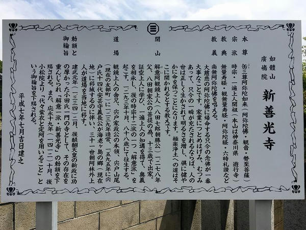 新善光寺入り口の説明板