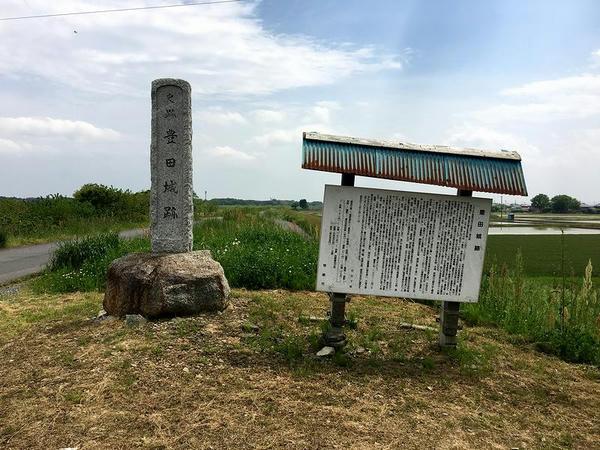 豊田城跡の石碑など