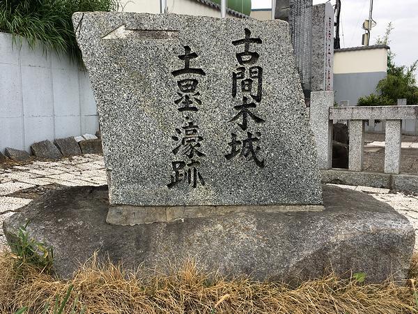 古間木城 ←土塁・濠跡 の石碑