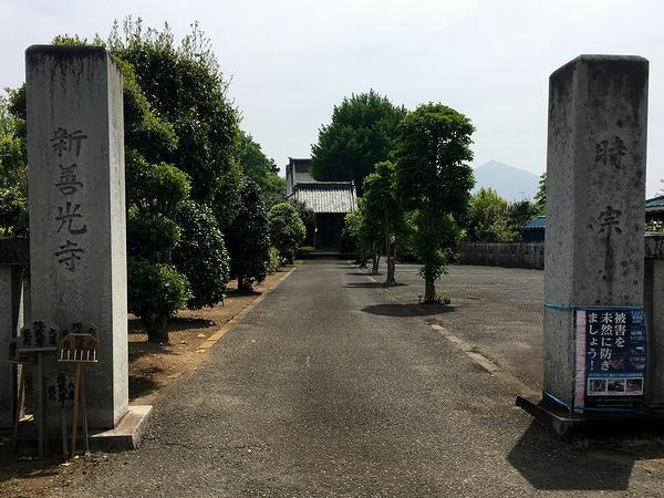 海老ヶ島城跡の新善光寺
