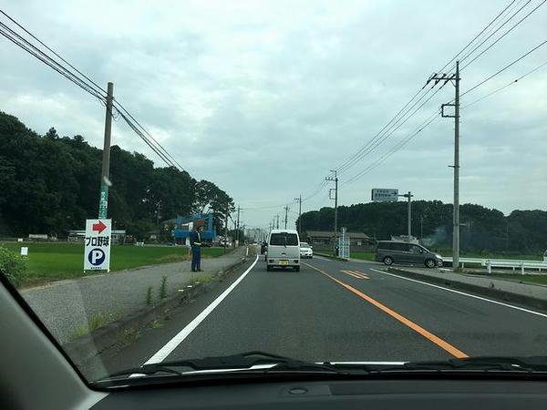 国道408号道場宿緑地入口