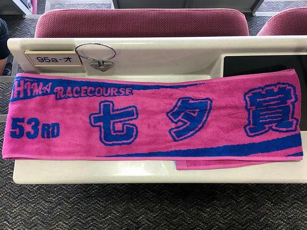 第53回七夕賞オリジナルマフラータオル