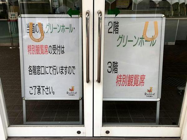 閉鎖されていた総合案内所の入り口に置かれていた案内