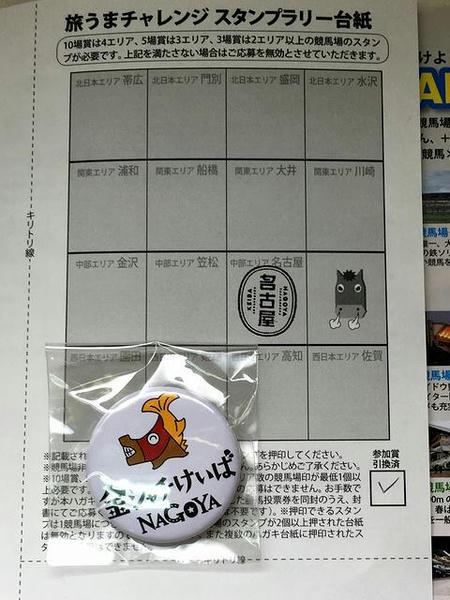 名古屋競馬場のスタンプと参加賞