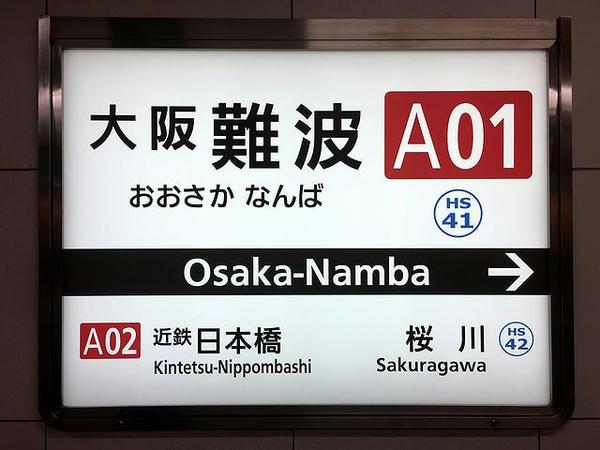 大阪難波駅の駅名標