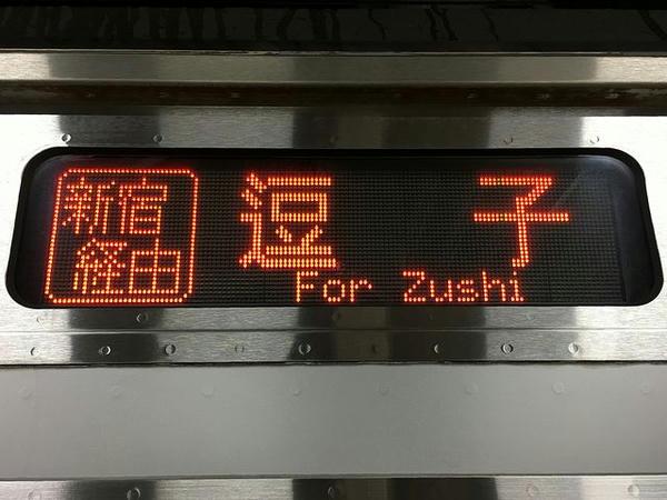 乗車した湘南新宿ラインの行先標