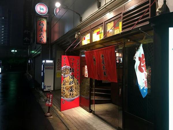 麺屋武蔵新宿総本店