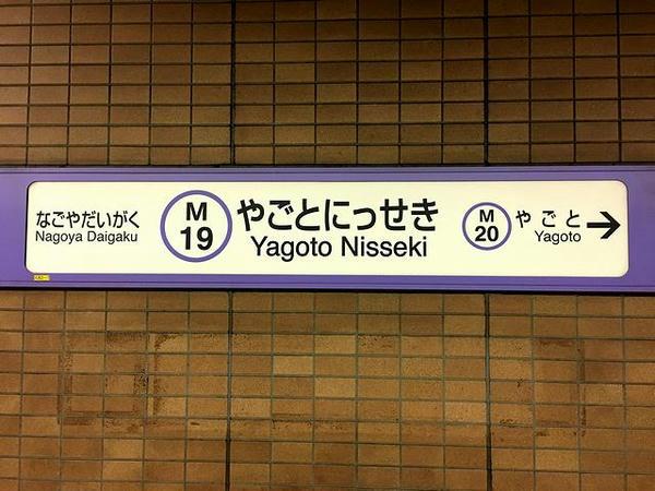 八事日赤駅の駅名標