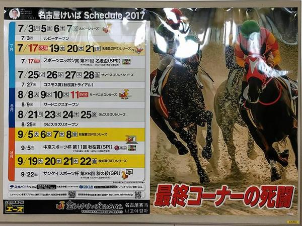 名古屋競馬場前駅に貼ってあったポスター(去年とはコピーが違う)