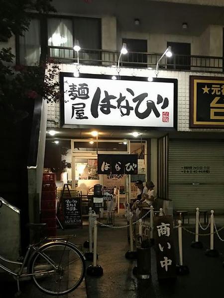 麺屋はなび高畑本店