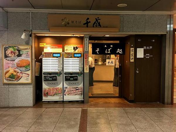 駅そば千成