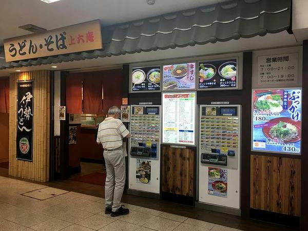 上本町駅構内の上六庵