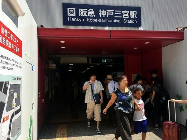 阪急電鉄神戸三宮駅入り口