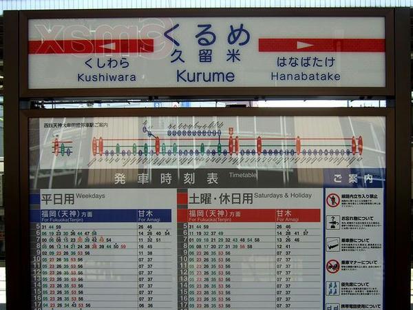 西鉄久留米駅の駅名標
