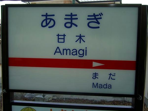 西鉄甘木駅の駅名標