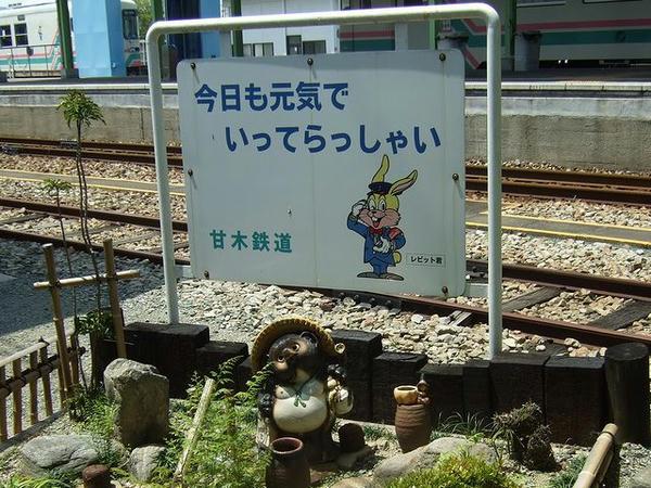 甘木鉄道のゆるキャラ?