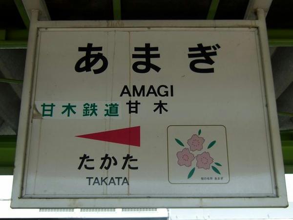 甘木鉄道甘木駅の駅名標
