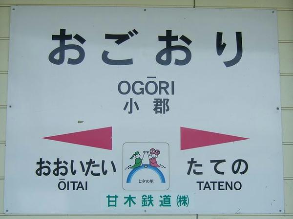 甘木鉄道小郡駅の駅名標