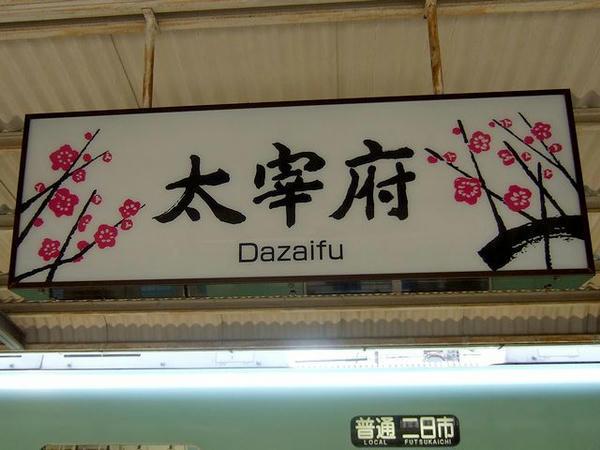 西鉄太宰府駅の駅名標その1
