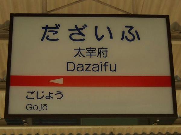 西鉄太宰府駅の駅名標その2