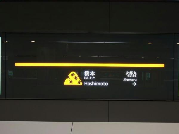 福岡市地下鉄橋本駅の駅名標
