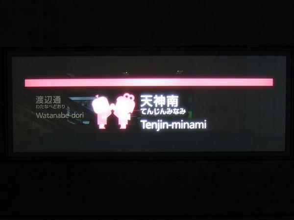 福岡市地下鉄天神南駅の駅名標
