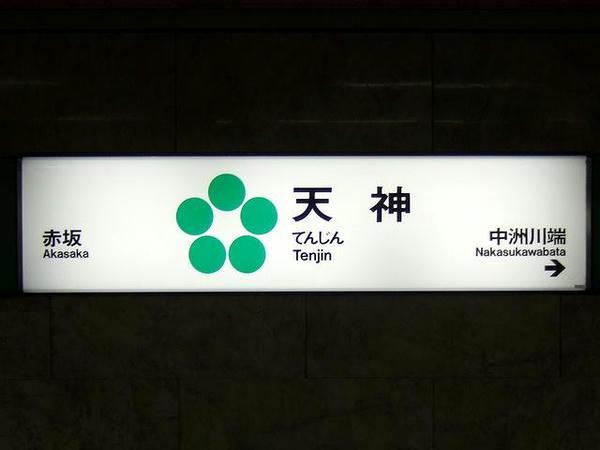 福岡市地下鉄天神駅の駅名標