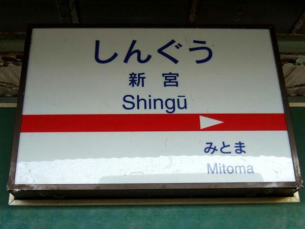 西鉄新宮駅で折り返しを待つ列車