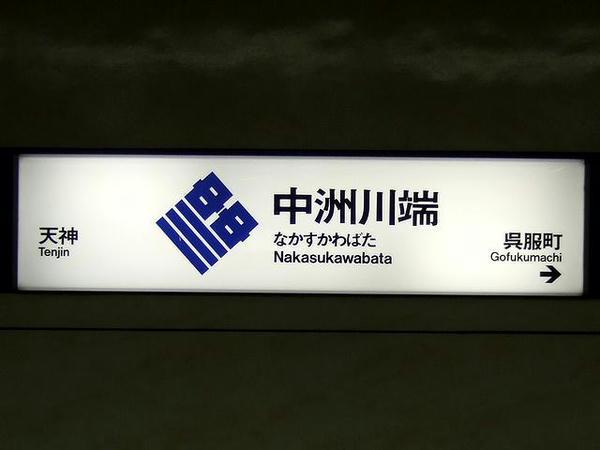 福岡市地下鉄中洲川端駅の駅名標