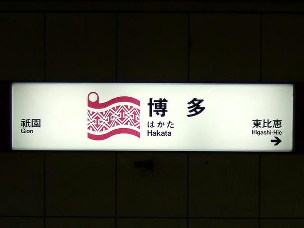 福岡市地下鉄博多駅の駅名標