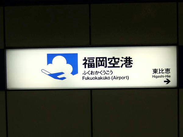 福岡市地下鉄福岡空港駅の駅名標
