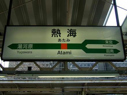 熱海駅の駅名標