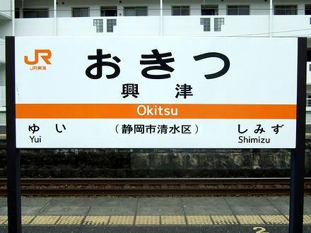 興津駅の駅名標