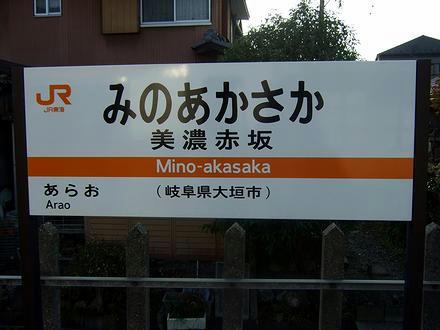 美濃赤坂駅の駅名標